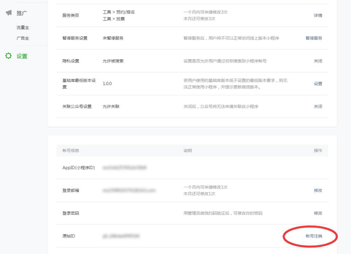 微信小程序账号注销