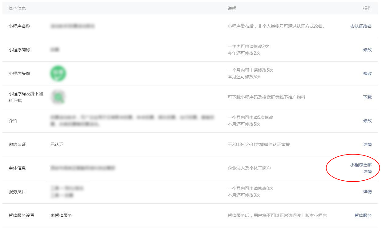 微信小程序账号迁移