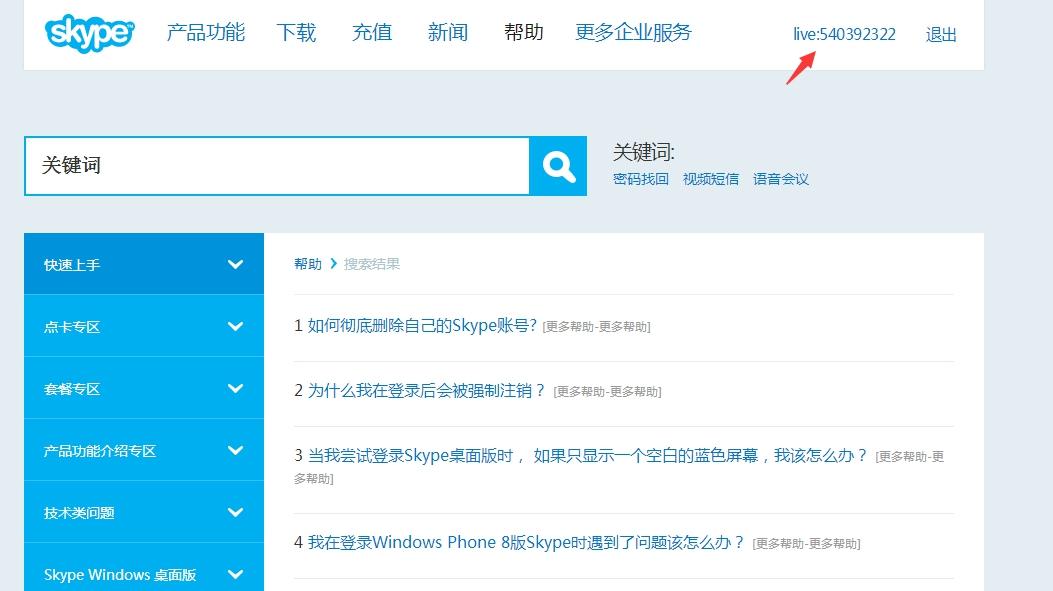 英文网站建设如何添加skype客服账号