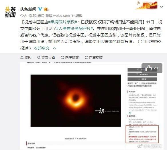 因为一张黑洞照片,视觉中国连夜关闭网站,企业网站建设需要注意哪些版权问题?