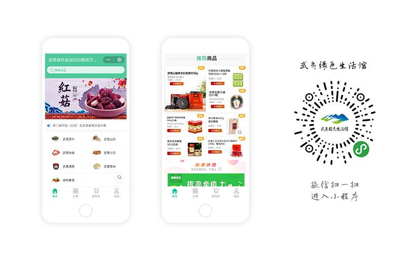 小程序案例 - 武夷绿色生活馆