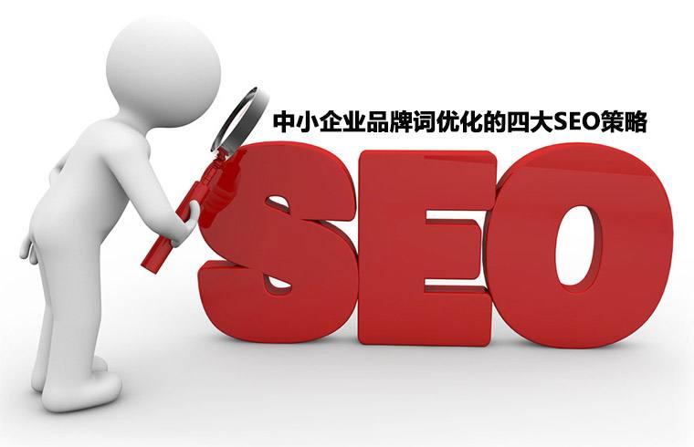 中小企业网站如何做好网站SEO优化