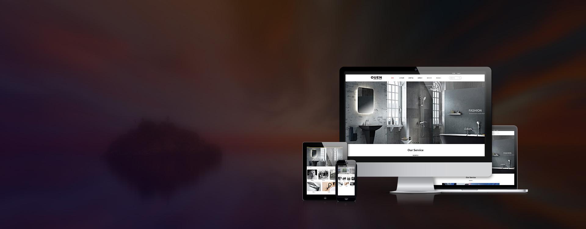 H5响应式网站建设