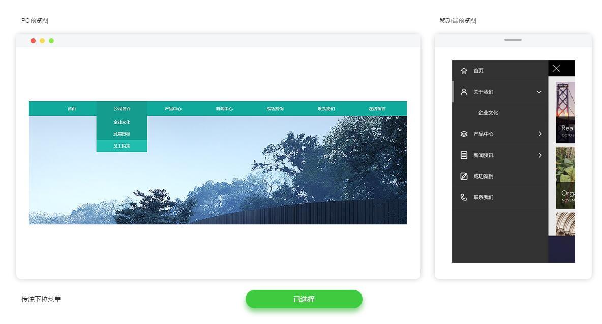 盘点网站设计中常用的导航样式