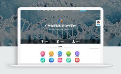 广州大学城科研众包平台