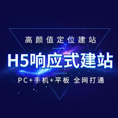 H5响应式网站企业版