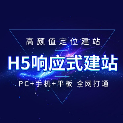 H5响应式网站营销版