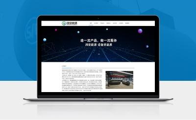 湖南鸿安能源科技有限公司