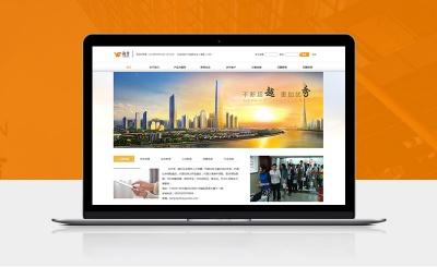 广州越秀企业(集团)公司