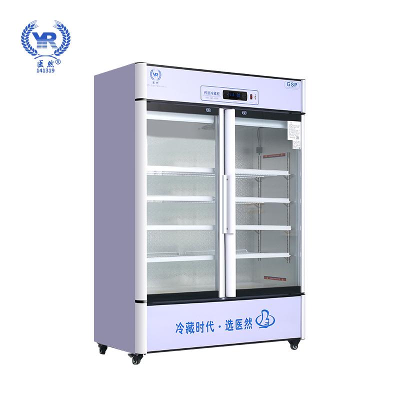 医然460L双门药品阴凉柜GSP认证 药品冷藏柜双门