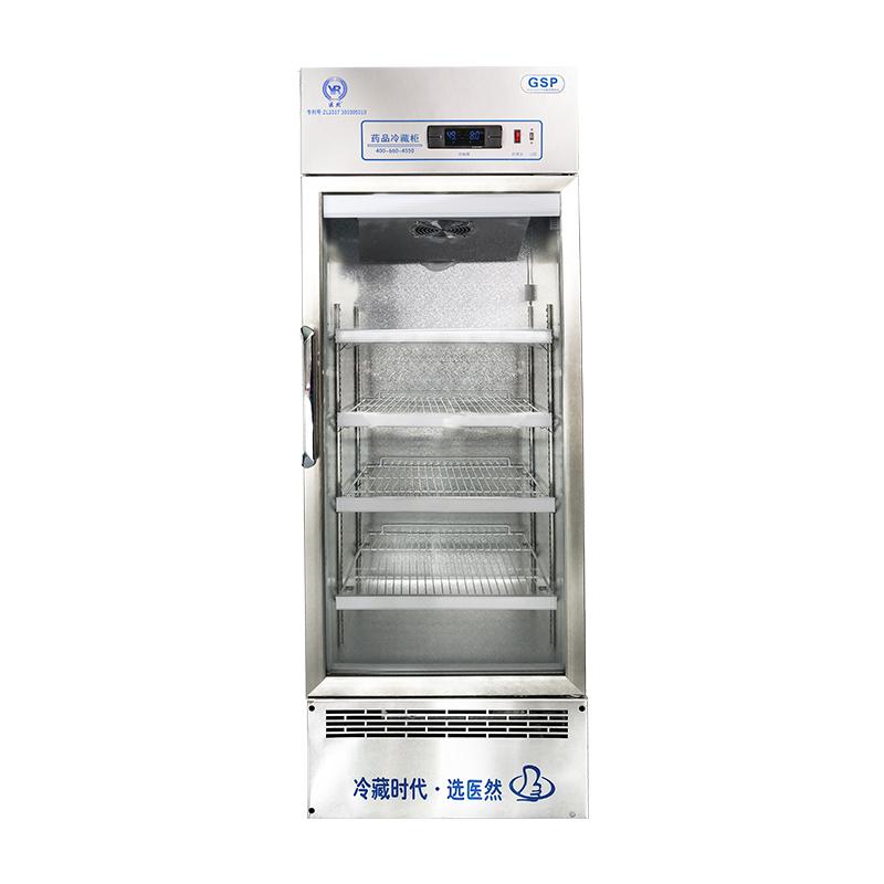 医然260L不锈钢药品阴凉柜单门2到8度冷藏冰柜