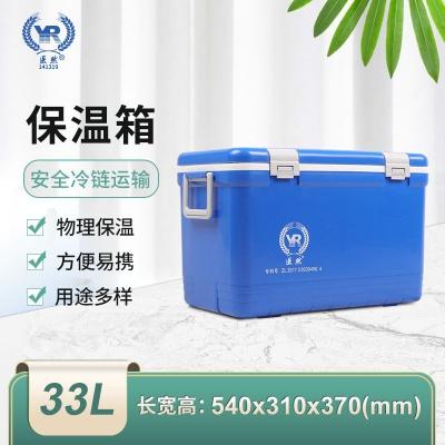 医然33L保温箱 药品冷藏箱 转运箱