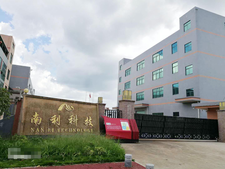 廣東南利科技有限公司