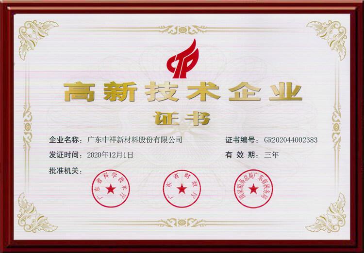 熱烈祝賀廣東中祥新材料股份有限公司榮獲2020年高新技術企業證書