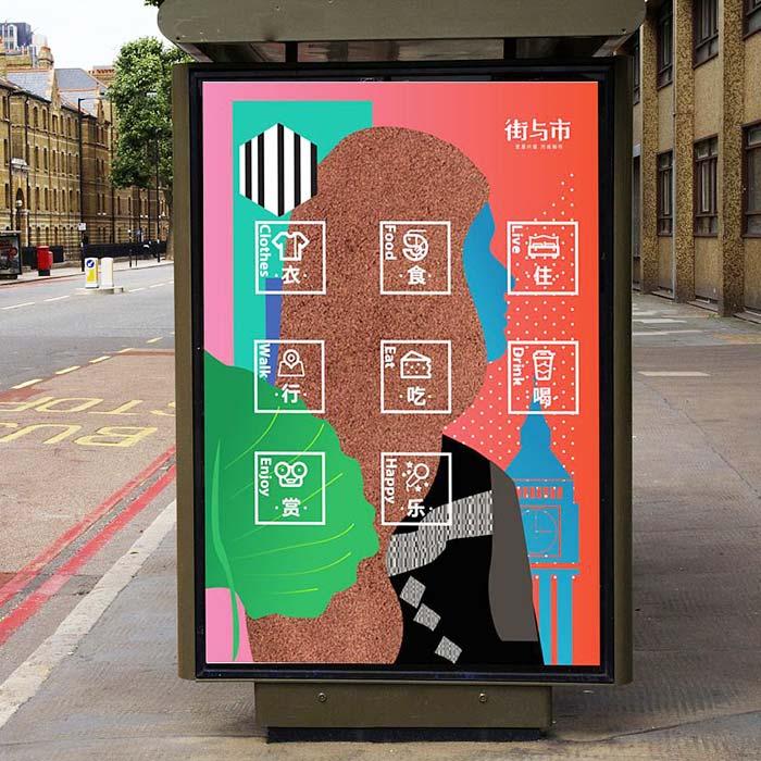 公共环境标识设计