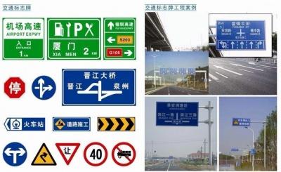 交通 指示牌