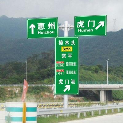 高速指引牌