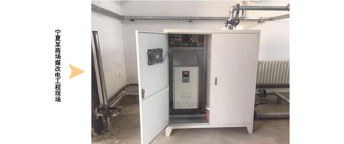 宁夏电磁采暖炉案例