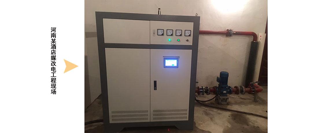 河南电锅炉案例