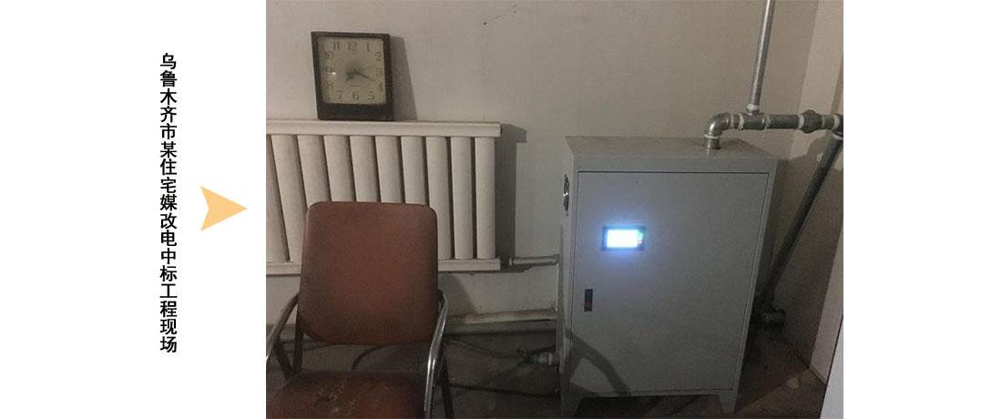 乌鲁木齐江电磁采暖炉案例