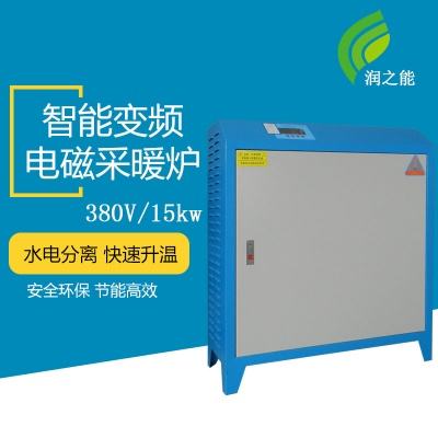 电磁采暖炉15kw