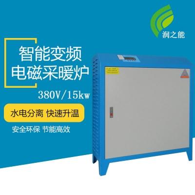 电锅炉15kw