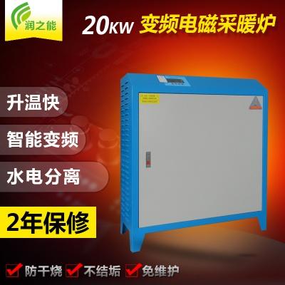 电锅炉20kw