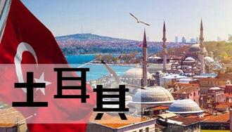 土耳其25万美金购房移民