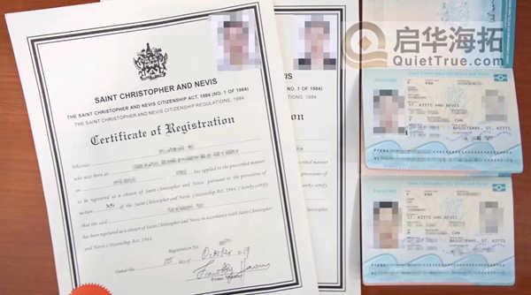 恭喜上海Y总获得圣基茨护照