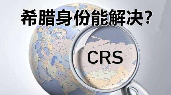 CRS政策简明易懂解读,希腊永居能解决CRS问题吗?