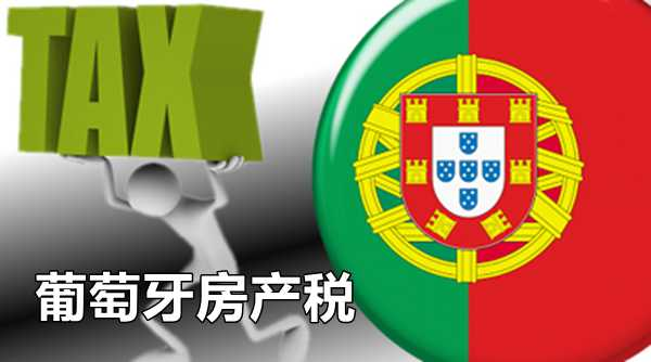 葡萄牙房产税是多少?还有什么成本?购买葡萄牙房产必读!