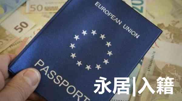 解读希腊黄金签证、欧盟绿卡、希腊护照之间的关系