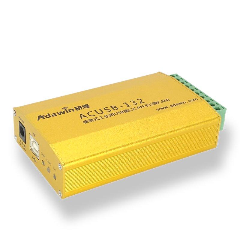 ACUSB-131_132 便携式工业用USB接口CAN卡(1_2路CAN)