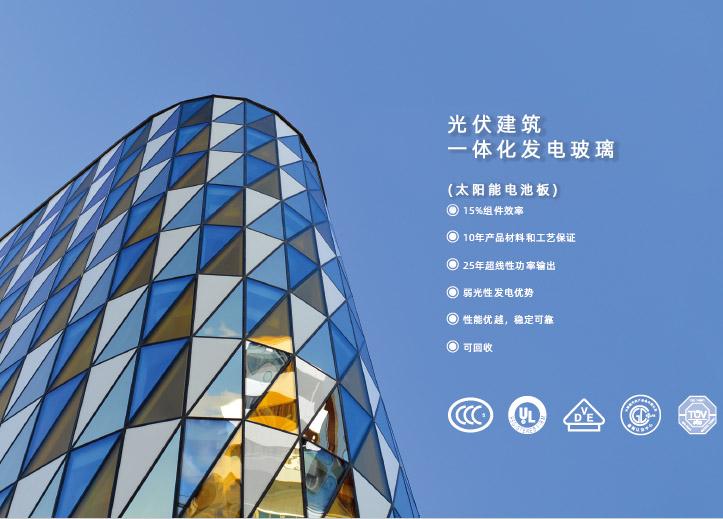 光伏建筑一体化发电玻璃