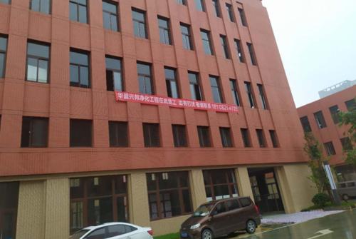 医疗行业工程进度-拜欧迪赛尔成都生物科技有限公司