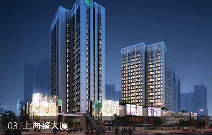 上海整大廈