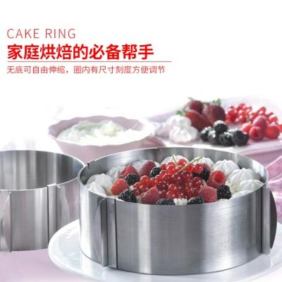 不锈钢慕斯圈伸缩圆形蛋糕圈 6寸12寸可调节蛋糕模烘焙模具现货