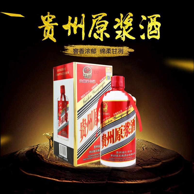 52度浓香型贵州原浆酒