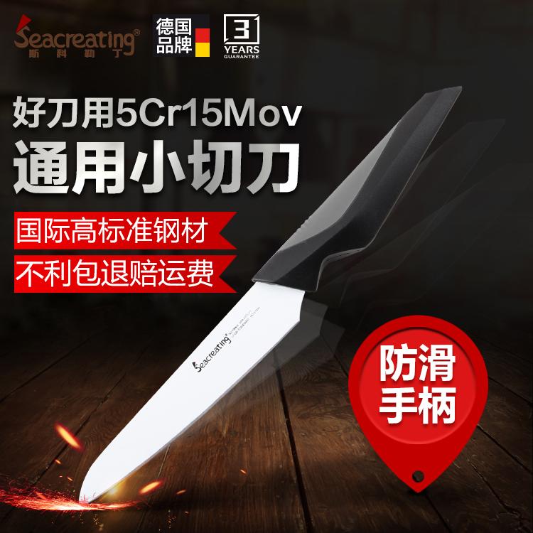 德国斯科勒丁厨房西式5Cr15Mov不锈钢刀具水果小菜刀料理切片万用