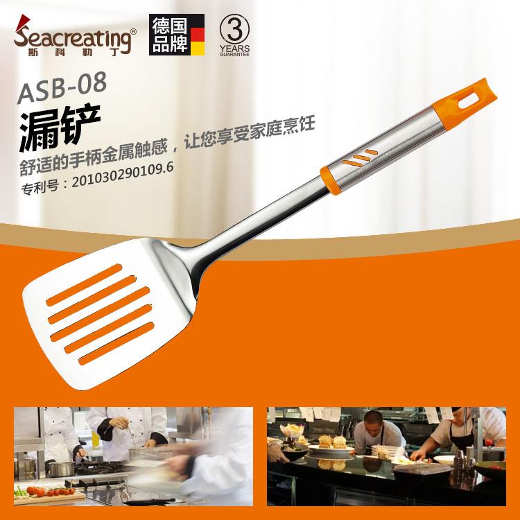 德国斯科勒丁厨房餐具加厚430不锈钢长柄漏油锅铲漏铲平铲煎铲