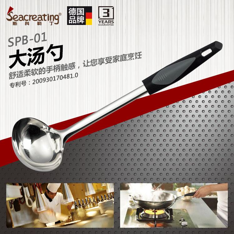 德国斯科勒丁高档厨房餐具加厚304不锈钢长柄挂式大号盛汤勺子