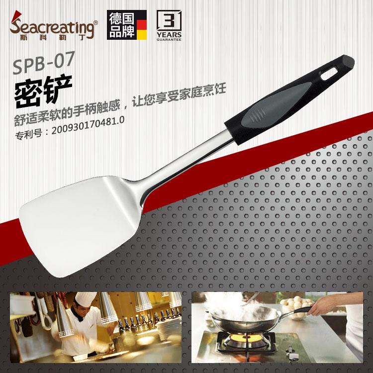 正品德国斯科勒丁厨房餐具加厚430不锈钢长柄锅铲炒菜勺平煎铲