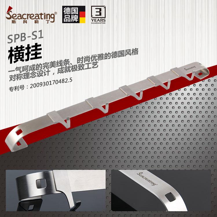 正品德国斯科勒丁加厚304不锈钢创意置物架横挂壁挂件挂钩挂架