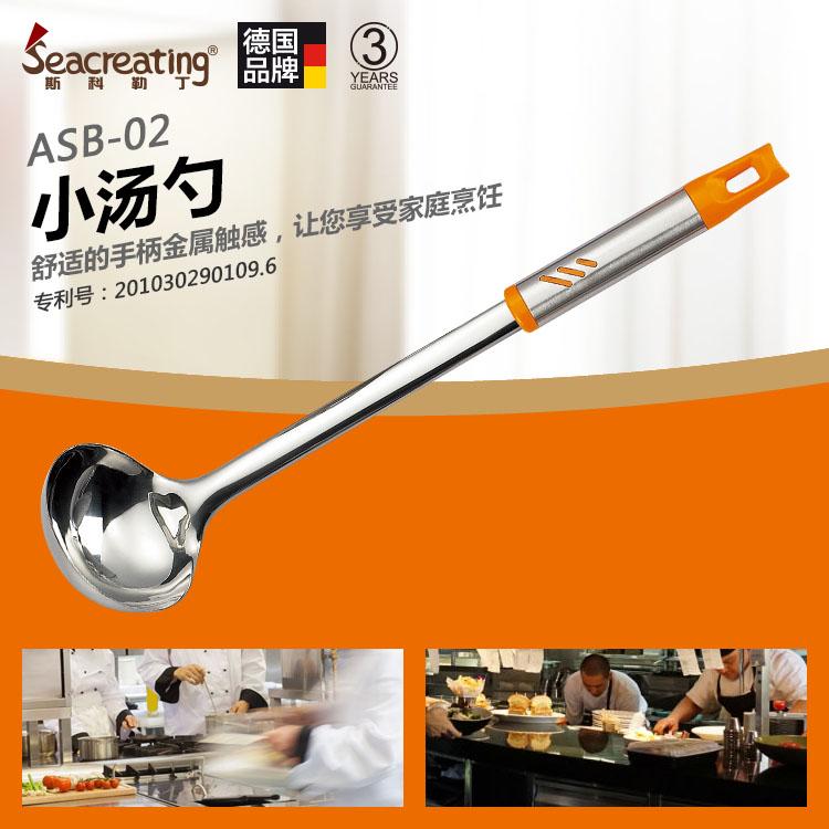 ASB-02德国斯科勒丁厨房餐具加厚304不锈钢长柄挂式小号盛汤勺子