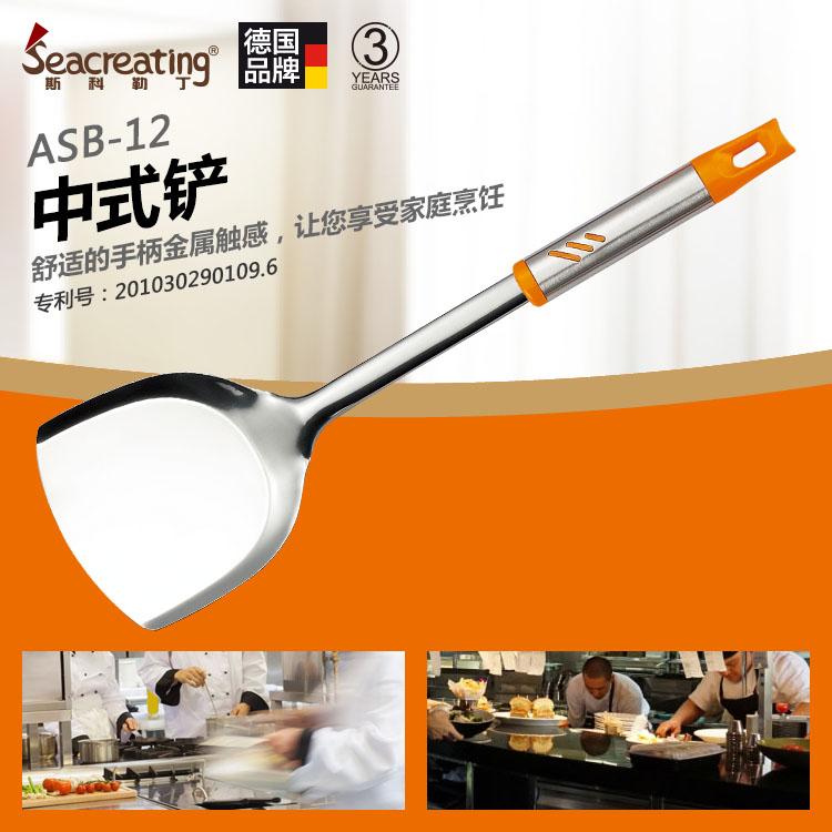 正品德国斯科勒丁厨房餐具加厚不锈钢长柄锅铲炒菜勺平煎铲中式铲
