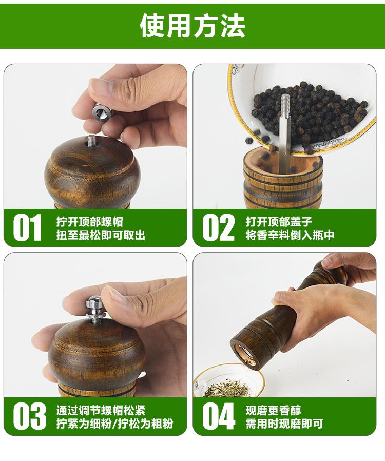 胡椒研磨器黑胡椒研磨器手动橡木黑胡椒磨厨房调料研磨瓶特价包邮