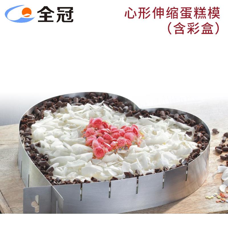 心形伸缩蛋糕模