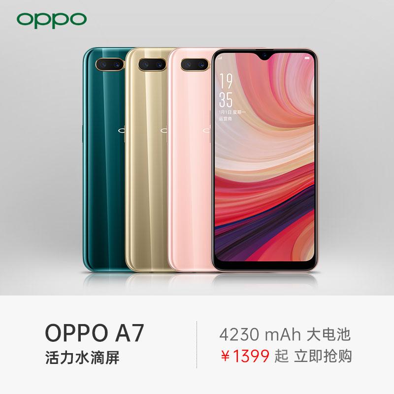 OPPO A7 全面屏拍照手机水滴屏AI美颜夜景渐变机身学生智能4G全网通