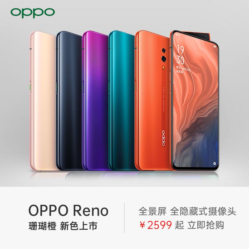 OPPO Reno 8+256GB全面屏正品官方旗舰4800万超清拍照智能手机