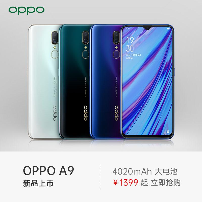 OPPO A9 6G+128G全面屏AI智能双摄美颜拍照长续航大内存正品学生全网通4G手机